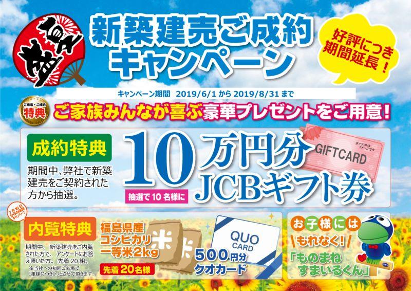 【期間延長】新築建売キャンペーン