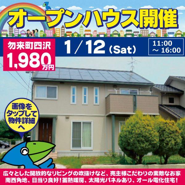いわき市勿来町四沢長塚 1,980万円