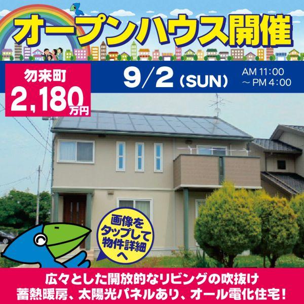 いわき市勿来町四沢長塚 2,180万円