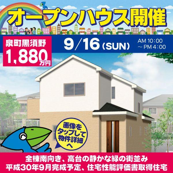 いわき市泉町黒須野字早稲田 1,880万円