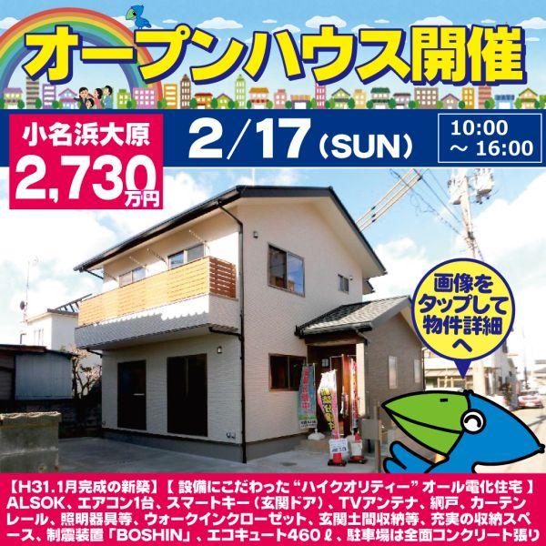 いわき市小名浜大原字丁新地 2,730万円