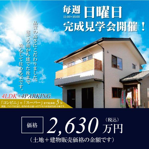 新築いわき市小名浜大原字丁新地 2,630万円