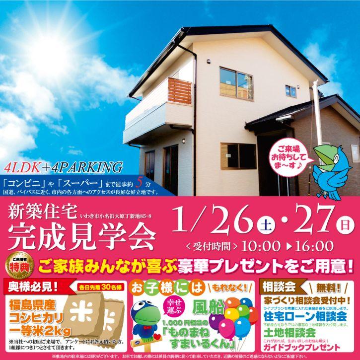 新築いわき市小名浜大原字丁新地 2,730万円