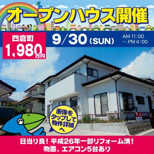 いわき市四倉町字梅ヶ丘南 1,980万円