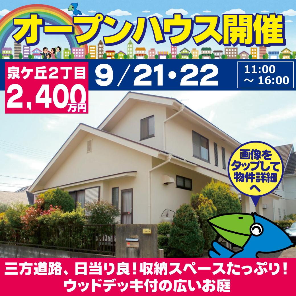 いわき市泉ケ丘2丁目 売買価格:2,400万円