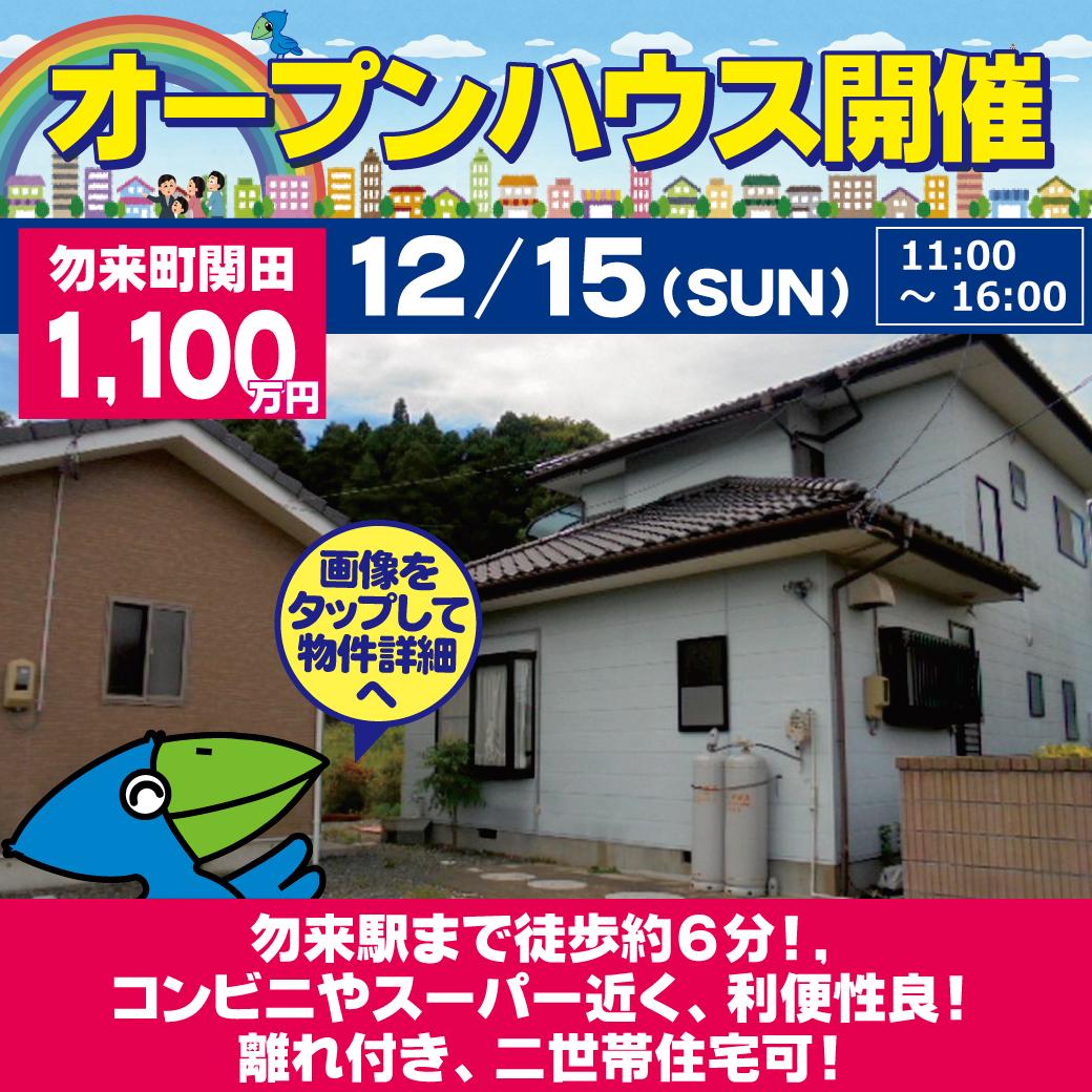 いわき市勿来町関田 売買価格:1,100万円