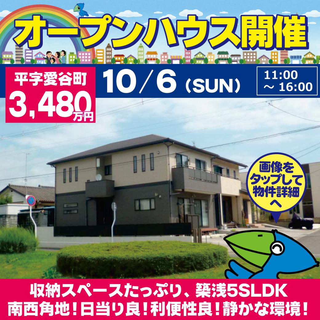 いわき市平字愛谷町二丁目 売買価格:3,480万円