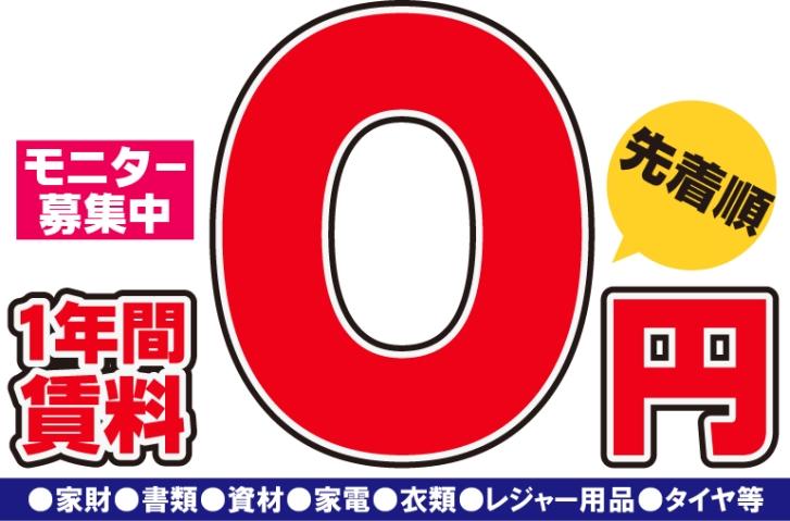 1年間賃料0円モニター募集