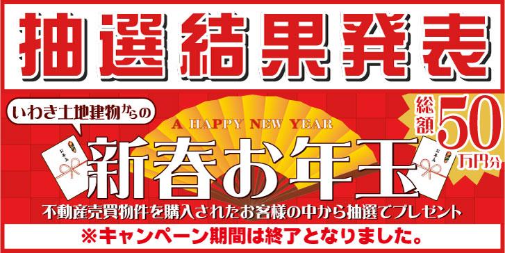 新春お年玉キャンペーン結果発表
