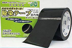 除染テープ