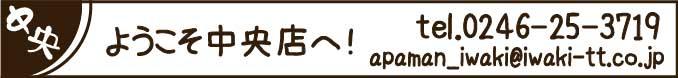 中央店ブログ
