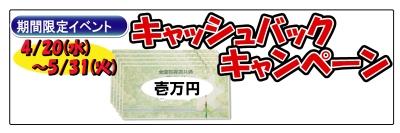 植田店キャッシュバックキャンペーン