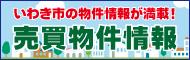 いわき市不動産物件掲載数No.1 福島県いわき市を中心に豊富な売買・投資物件をご案内