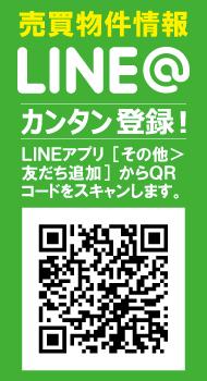 LINE情報配信サービス