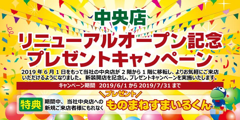 中央店リニューアルキャンペーン.jpg